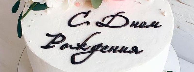 Красиво нанесем любую надпись на торт - бесплатно!